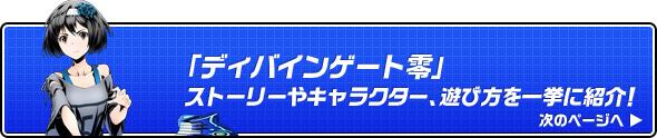 「ディバインゲート零」ストーリーやキャラクター、遊び方を一挙に紹介!