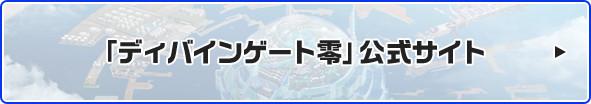 「ディバインゲート零」公式サイト