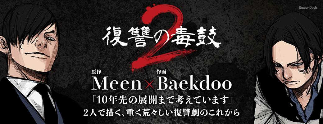 「復讐の毒鼓2」原作 Meen× 作画 Baekdoo|「10年先の展開まで考えています」2人で描く、重く荒々しい復讐劇のこれから