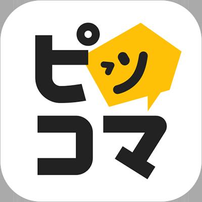 マンガ・小説アプリ「ピッコマ」
