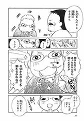 過去の話をマンガにすると言われても「お父さんなんでも答えるからな!!!」と快諾する父・吉沢やすみ。