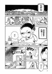 〆切を破って逃走中の父宛にかかってくる電話を受ける大月悠祐子(当時25歳)。