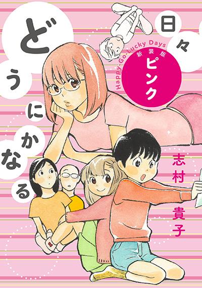 志村貴子「どうにかなる日々 新装版 ピンク」