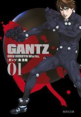 「GANTZ」文庫版の1巻。