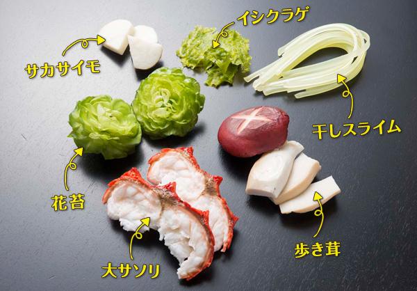 「大サソリと歩き茸の水炊き」の具材の食品サンプル。