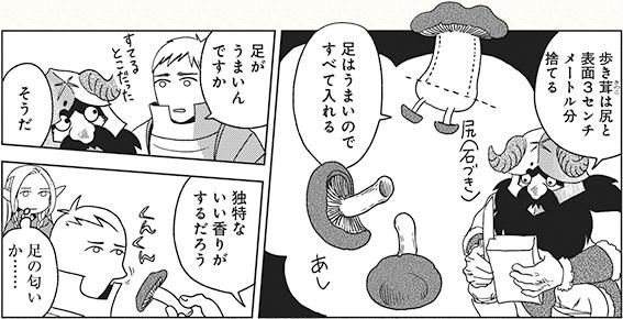 「ダンジョン飯」1巻より、歩き茸についての解説シーン。©九井諒子 / KADOKAWA