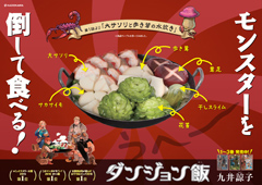 実際に制作されたポスター。©九井諒子 / KADOKAWA