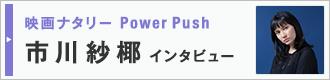 映画ナタリー Power Push 「ダンケルク」 市川紗椰 インタビュー