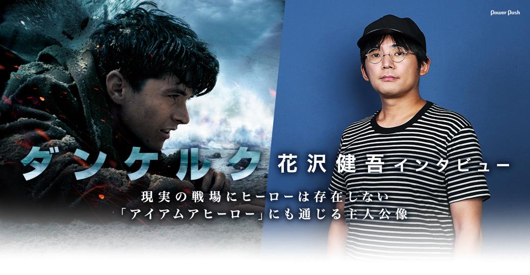 「ダンケルク」花沢健吾インタビュー|現実の戦場にヒーローは存在しない 「アイアムアヒーロー」にも通じる主人公像