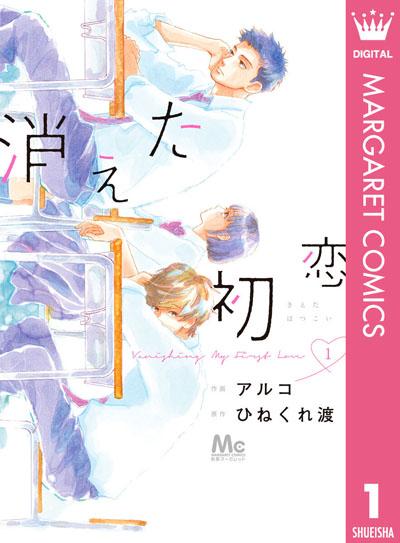 「消えた初恋」1巻