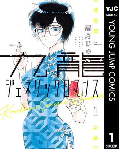 「九龍ジェネリックロマンス」1巻