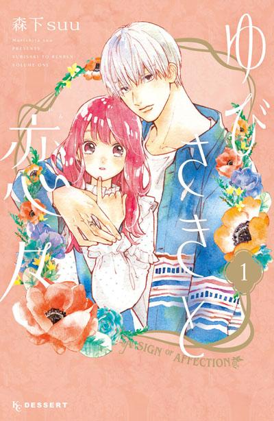 「ゆびさきと恋々」1巻