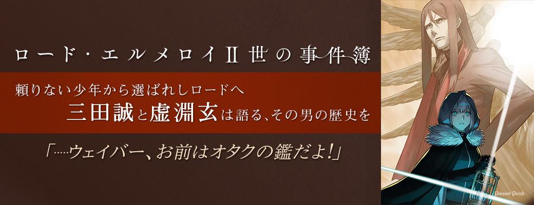 「ロード・エルメロイⅡ世の事件簿」|頼りない少年から選ばれしロードへ 三田誠と虚淵玄は語る、その男の歴史を 「……ウェイバー、お前はオタクの鑑だよ!」