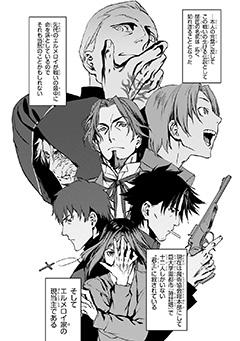 「ロード・エルメロイⅡ世の事件簿」のコミカライズ1巻より。「Fate/Zero」に登場したマスターたちが描かれたシーン。一番下にいるボブカットの少年がウェイバー。