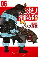 「炎炎ノ消防隊⑥」表紙