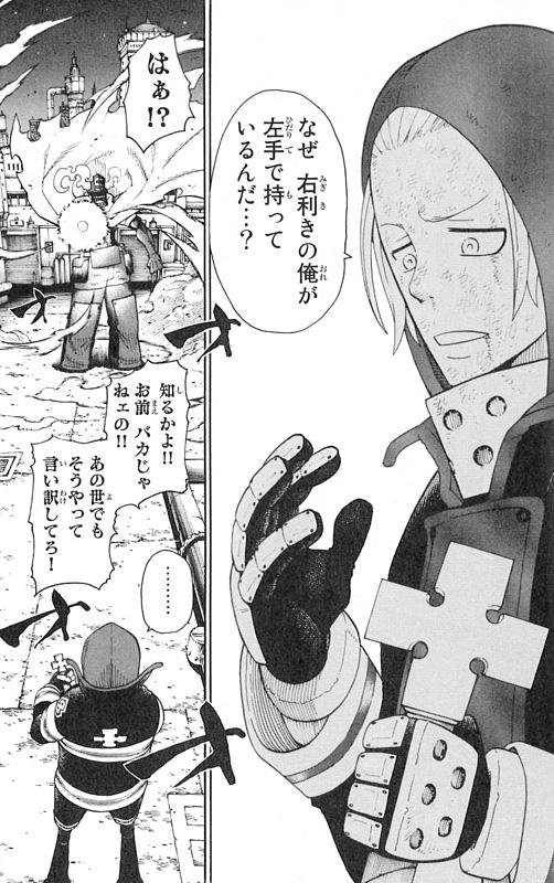 炎炎ノ消防隊」特集 大久保篤×宮...