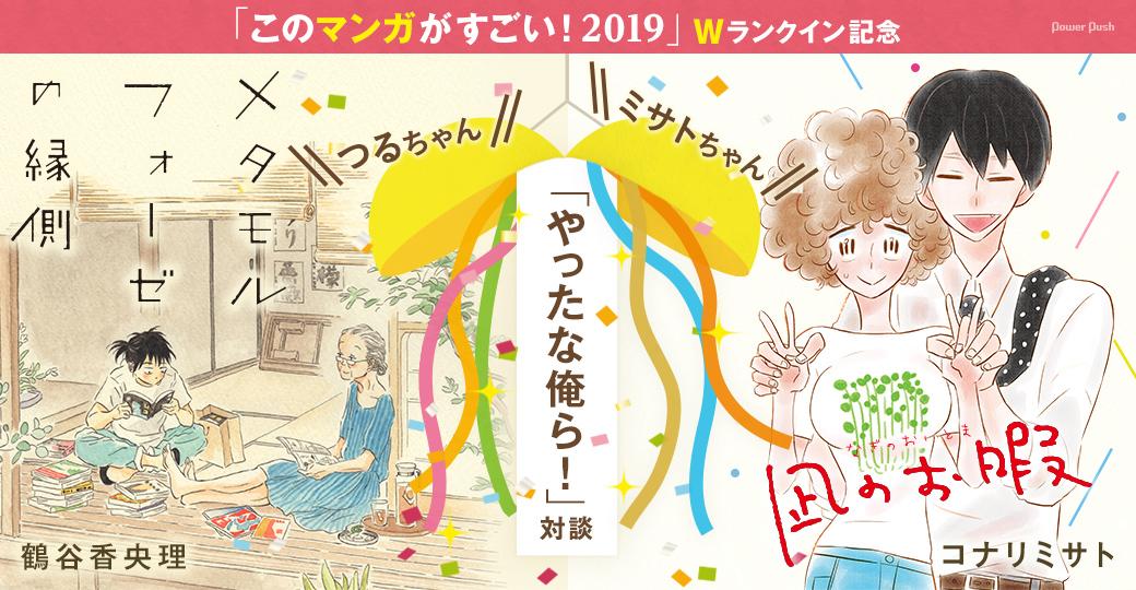 「メタモルフォーゼの縁側」×「凪のお暇」|「このマンガがすごい!2019」上位に揃ってランクイン つるちゃん、ミサトちゃんの「やったな俺ら!」対談