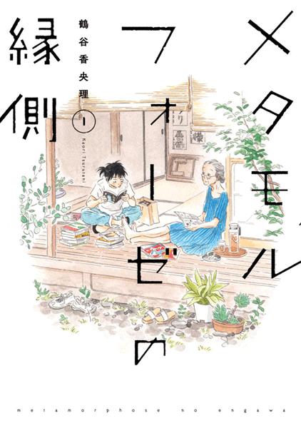 鶴谷香央理「メタモルフォーゼの縁側①」