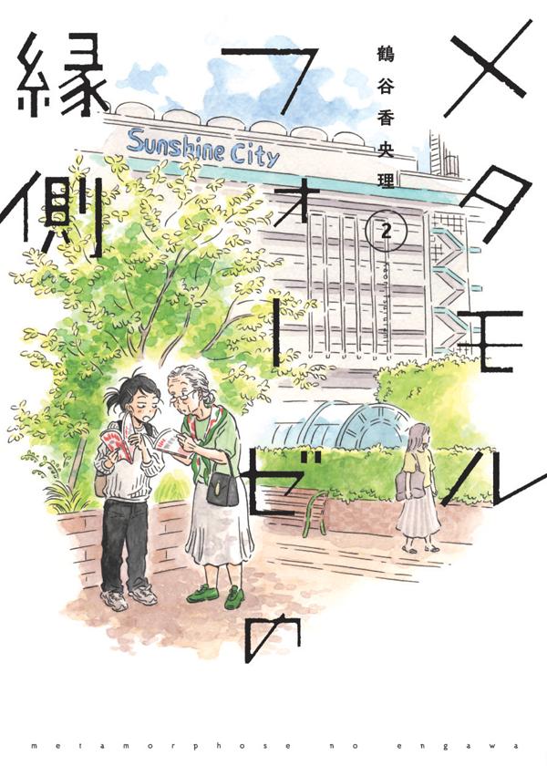 鶴谷香央理「メタモルフォーゼの縁側②」