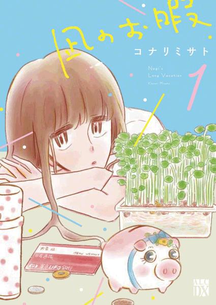 >コナリミサト「凪のお暇①」