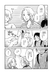 雪さんとうららが大ファンのBL作家・コメダ先生と接触。鶴谷の「女性マンガ家への憧れが詰まってる」というビジュアルに注目。