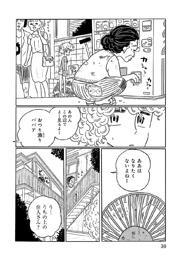 凪のアパートの上階に住むおばあさん。ボロボロの服装で自販機のお釣りを漁る姿から「お釣り漁りババア」と近所の人から陰口を叩かれている。