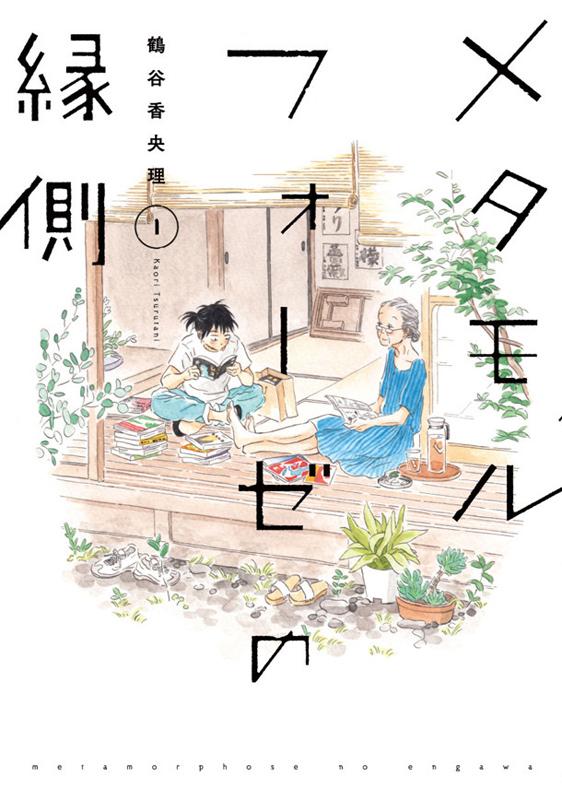 鶴谷香央理「メタモルフォーゼの縁側」