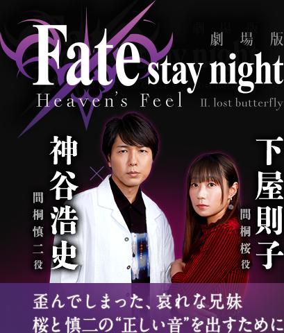 """劇場版「『Fate/stay night [Heaven's Feel]』II.lost butterfly」下屋則子(間桐桜役)×神谷浩史(間桐慎二役) 歪んでしまった、哀れな兄妹 桜と慎二の""""正しい音""""を出すために"""