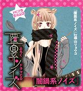 花とゆめ2014年7号に付属したドラマCDのタイトルは「闇鍋系ノイズ」。