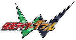 「仮面ライダーW」ロゴ