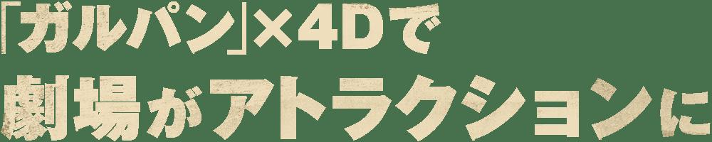 「ガルパン」×4Dで劇場がアトラクションに