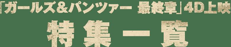 「ガールズ&パンツァー 最終章」4D上映 特集一覧