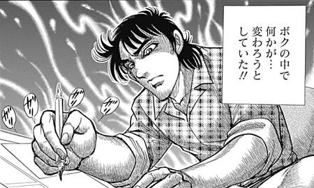 伸二は週刊少年ジャンプでの連載を経て、内に秘めた外道な一面を開花させていく。