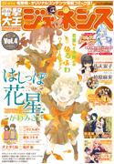 「電撃大王ジェネシス」2011 Vol.4