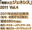 「電撃大王ジェネシス」2011 Vol.4 / 2011年9月21日発売 / 定価680円(税込) / 発行:アスキー・メディアワークス / 発売:角川グループパブリッシング