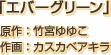 「エバーグリーン」原作:竹宮ゆゆこ / 作画:カスカベアキラ