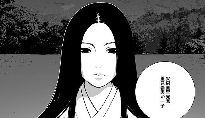 伏姫(ふせひめ)
