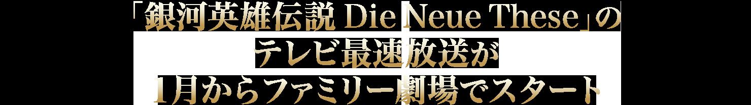 「銀河英雄伝説 Die Neue These 星乱」のテレビ最速放送が1月からファミリー劇場でスタート