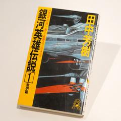 トクマ・ノベルズ版「銀河英雄伝説」1巻