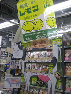 アニメイト宇都宮店