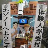 アニメイト町田店