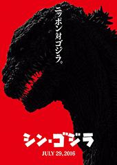 映画「シン・ゴジラ」ポスタービジュアル ©2016 TOHO CO., LTD.