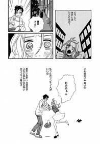 「ハッピー・マニア」1巻より。シゲタは彼氏が欲しいと言いながら、自分のことを思ってくれるタカハシのことは好きになれない。