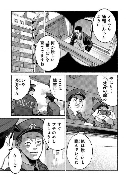 「極主夫道」2巻より。家庭菜園していただけだが、警察に通報されてしまう龍。