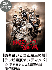 国内ドラマ「勇者ヨシヒコと魔王の城」【テレビ東京オンデマンド】