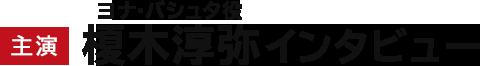 主演・榎木淳弥(ヨナ・バシュタ役)インタビュー
