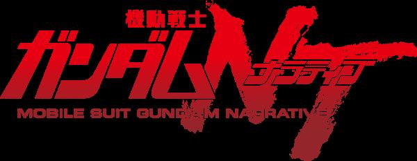 「機動戦士ガンダムNT」