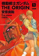 「機動戦士ガンダム THE ORIGIN」1巻