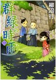 柳沼行「群力の時雨」1巻をAmazon.co.jpでチェック