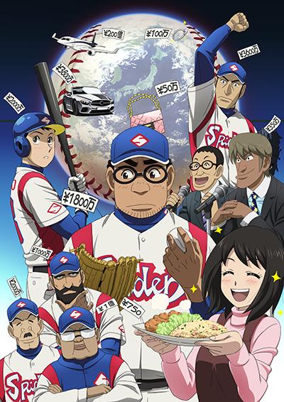 アニメ「グラゼニ シーズン2」